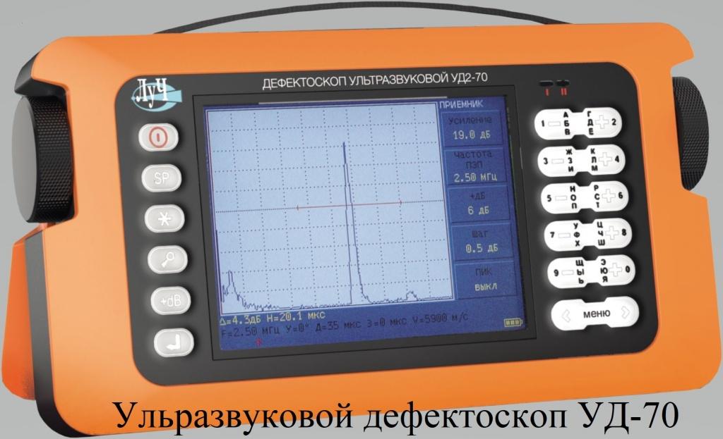 ультразвуковой дефектоскоп уд2 70
